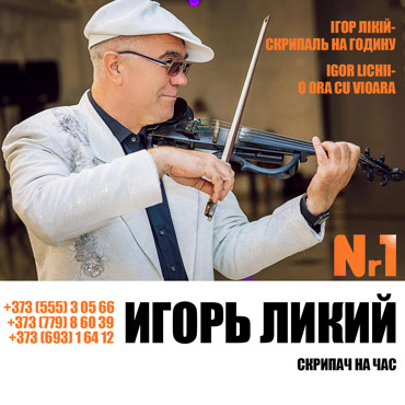 ИГОРЬ ЛИКИЙ- СКРИПАЧ